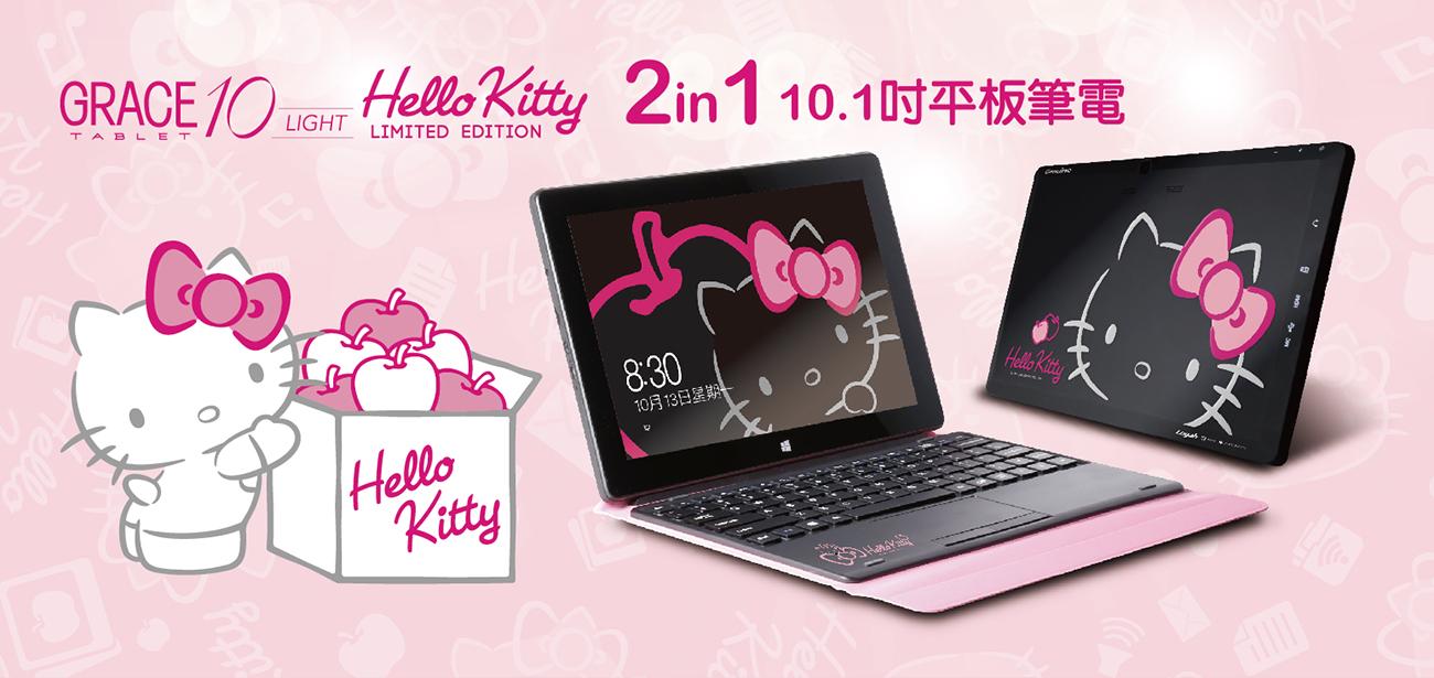 【Windows 10版本】Hello Kitty Grace10 Light 10.1吋 2 in 1平板筆電